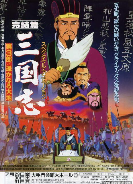 1994高分动画《三国志:辽阔的大地》HD1080P.国日双语.高清中字