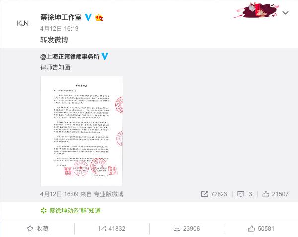 B站回应蔡徐坤律师函,在文末附上了这样一篇文章  第2张