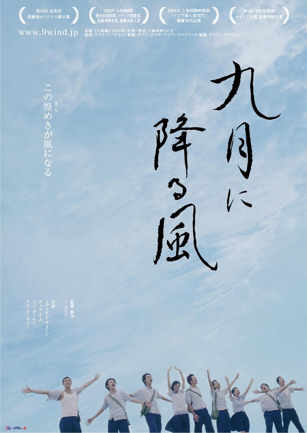 2008台湾高分剧情《九降风》HD1080P.国语中字