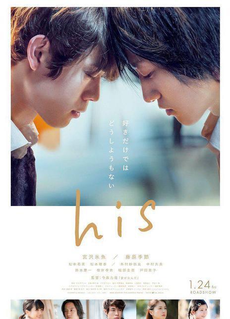 2020日本同性剧情《他的》BD720P.日语中字