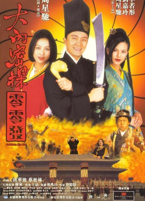 1996周星驰高分喜剧《大内密探零零发》BD1080P.高清下载