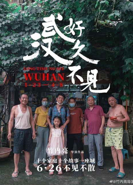 2020高分纪录片《好久不见,武汉》HD1080P.国语中字