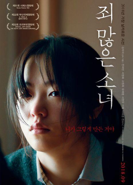 2018韩国校园暴力《负罪少女》BD1080P.韩语中字