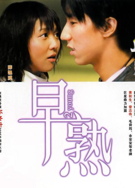 早熟 2005香港经典剧情 HD1080P 迅雷下载