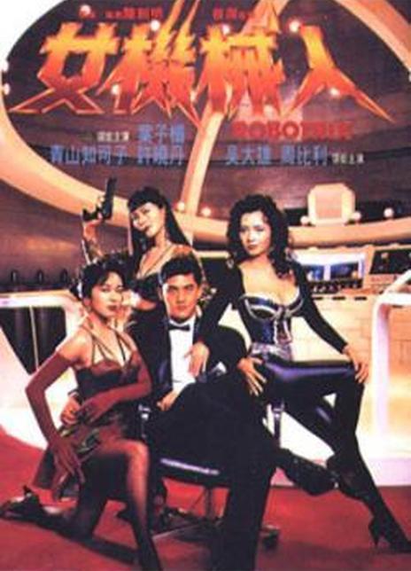 女机械人[高清蓝光修复版] 1991.HD720P 迅雷下载