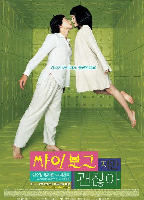 机器人之恋 2006韩国喜剧爱情 BD1080P.韩语中字