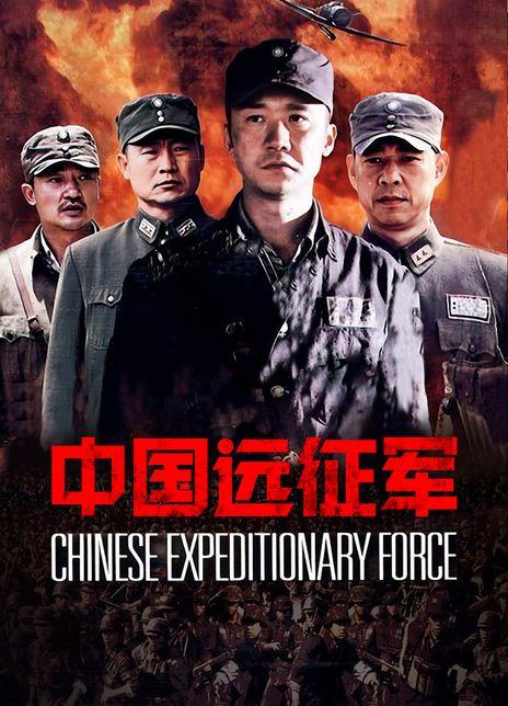 2011高分国剧《中国远征军》BD1080P.高清迅雷下载