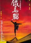 Mei-Yee Sze 少年黄飞鸿之铁马骝