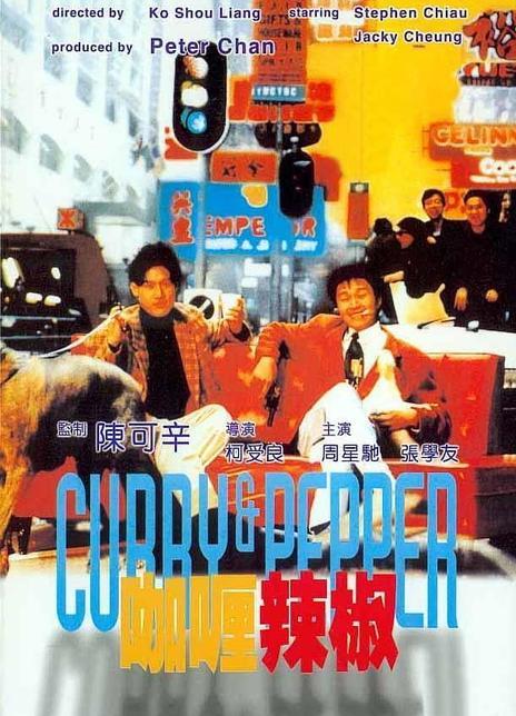 1990经典高分喜剧片《咖喱辣椒》HD1080P.国粤双语中字