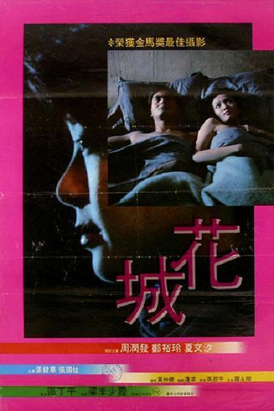 1983周润发郑裕玲爱情《花城》BD1080P.国粤双语.中字