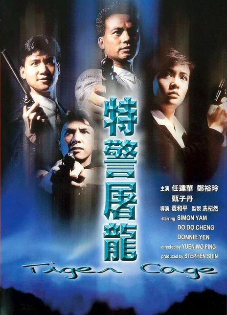 1988甄子丹张学友动作《特警屠龙》BD720P.国粤双语.中字
