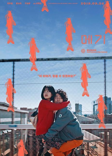 2018 韓國《鯰魚美琪》南韓導演李玉燮的首部劇情長片