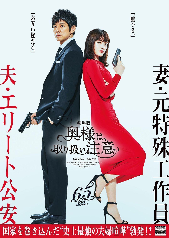 2021日本动作剧情《太太请小心轻放电影版》BD1080P.日语中字