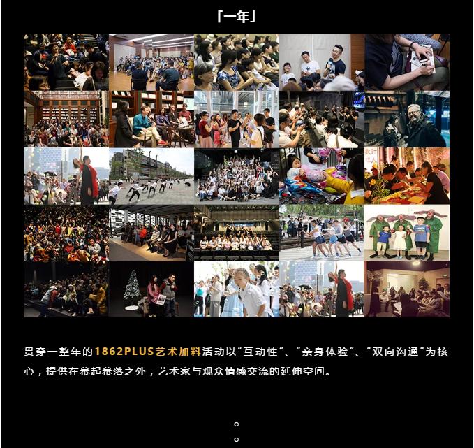 青春主场·生活万岁 | 1862时尚艺术中心2019演出季正式发布  第31张