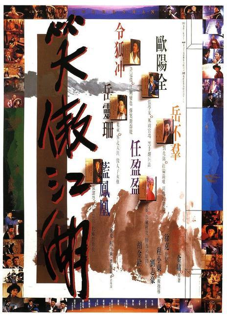 1990香港武侠动作《笑傲江湖1》BD720p.国粤双语.高清中字