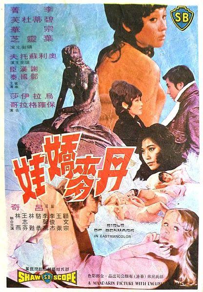 1971年 丹麥嬌娃[香港喜劇愛情艷情電影]