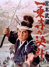 宫本武藏一乘寺的决斗