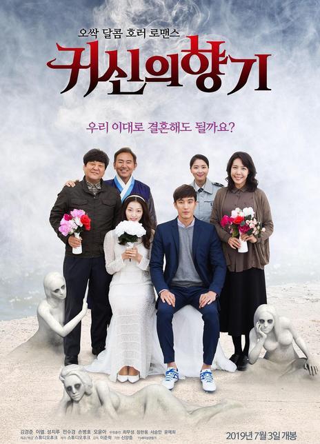 2019韩国喜剧奇幻《鬼神的香气》HD1080P.韩语中字