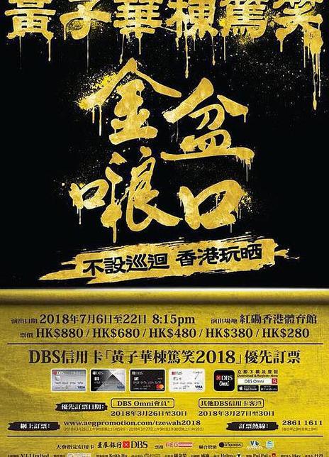 2018香港喜劇脫口秀《黃子華棟篤笑之金盆浪口》DVDRip.粵語無字
