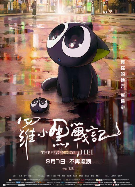 羅小黑戰記(2011)