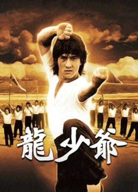 1982成龙喜剧动作《龙少爷》BD1080P.国粤双语.中字