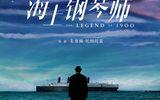 《海上钢琴师》11月15日首登内地大银幕 ,4K修复呈现影史传奇
