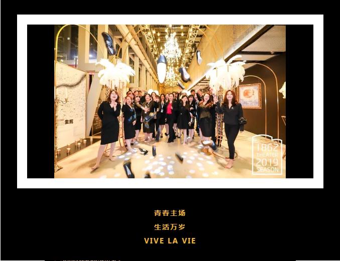 青春主场·生活万岁 | 1862时尚艺术中心2019演出季正式发布  第34张