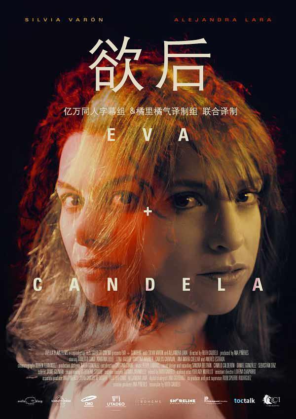 2018 哥倫比亞《欲后》西班牙新銳女導演露絲·考德利的首部長片