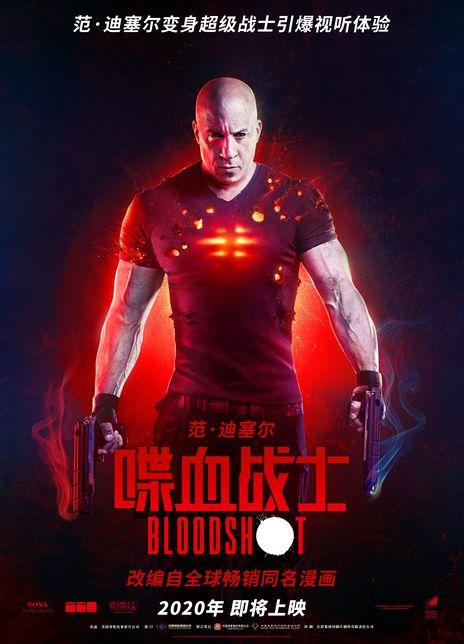 2020年美國動作科幻片《喋血戰士》HD1080P.中英雙字