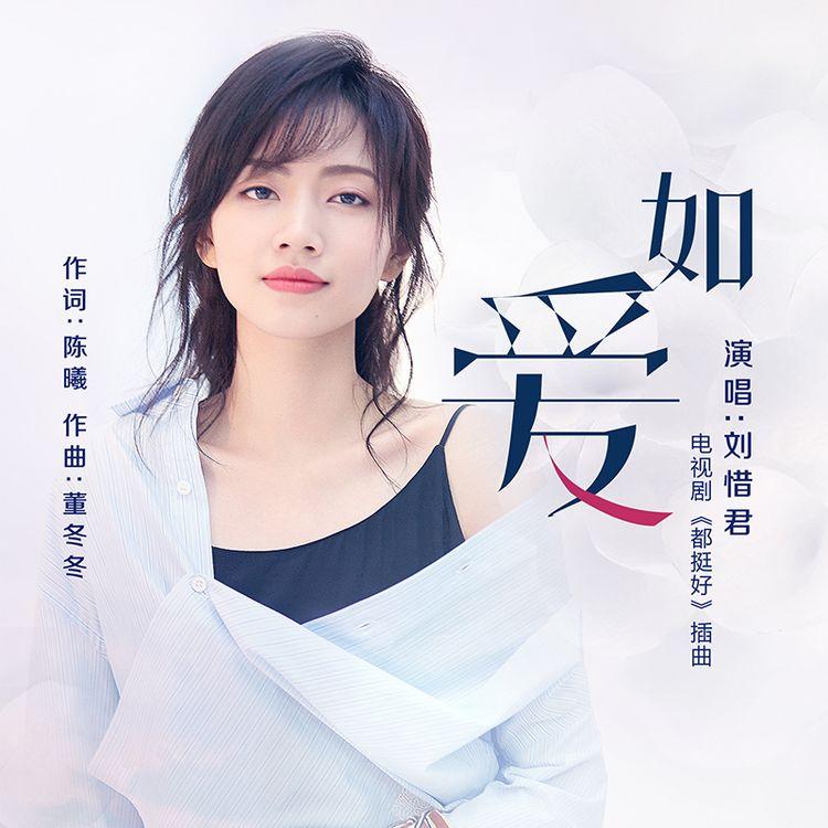 刘惜君献唱电视剧《都挺好》-《如爱》唱出洒脱自在1.jpg