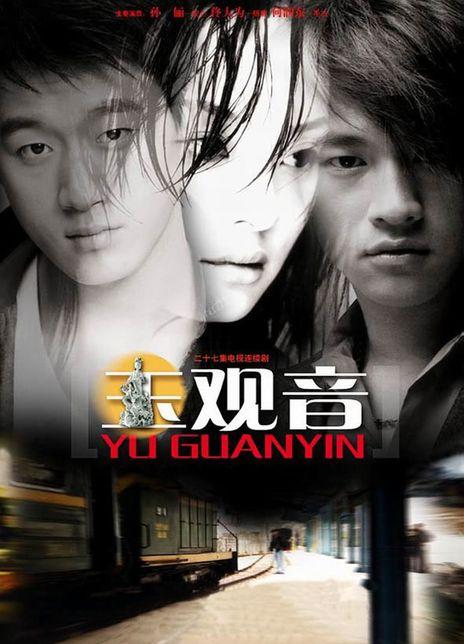 2003孙俪版电视剧《玉观音全集》HD720P 迅雷下载