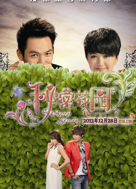 秘密花园2012