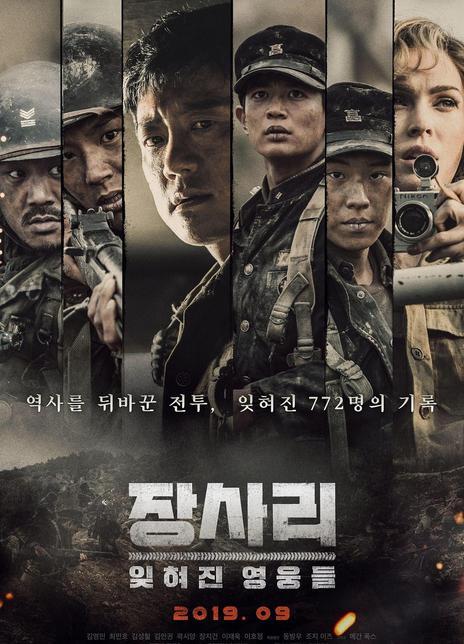 2019 韓國《長沙里:被遺忘的英雄們》根據仁川登陸作戰事跡改編