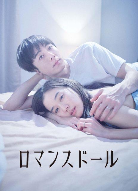 2020苍井优爱情《爱情人偶》BD1080P.中日字幕