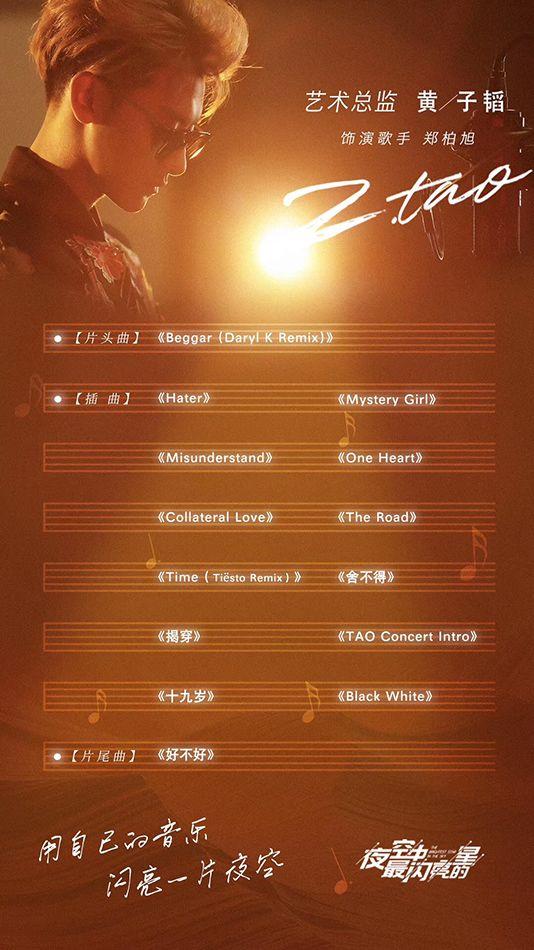 黄子韬2019 IS BLUE演唱会曝侧拍,邀你现场来听《夜空星》歌曲  第2张