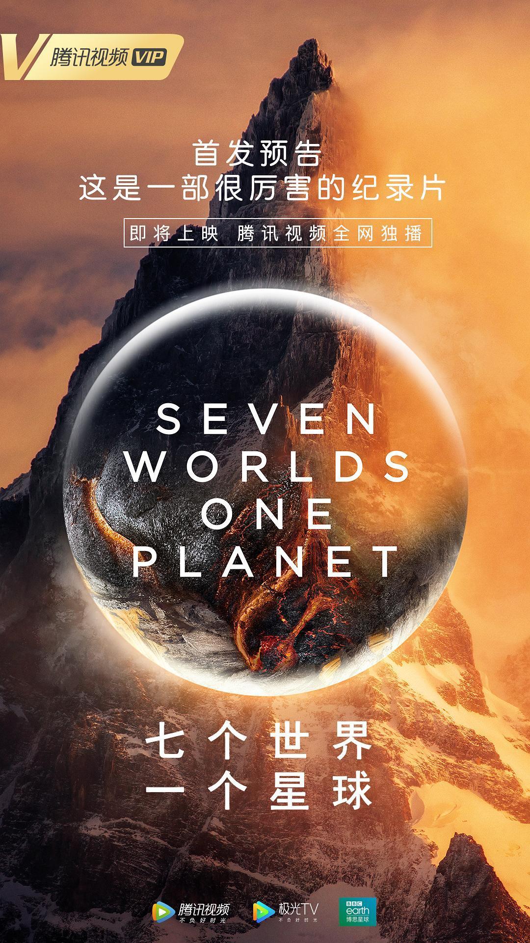 2019年 七個世界,一個星球全集[豆瓣9.8,這個世界太可愛,一定要保護好它]