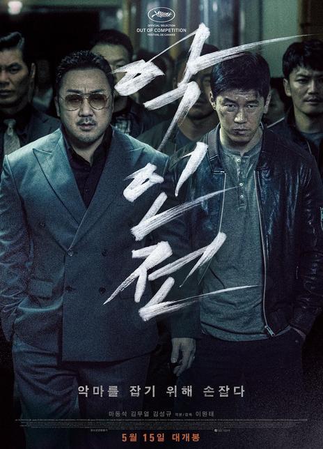 韩国动作电影