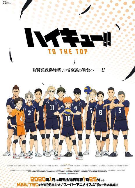 排球少年 第四季海报封面