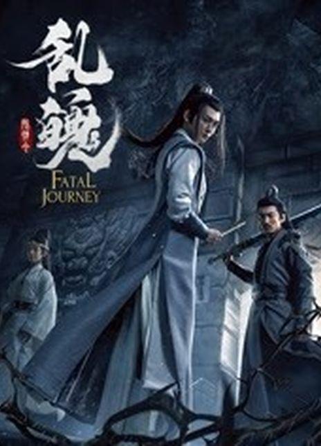 2020奇幻古裝《陳情令之亂魄》HD1080P.國語中字
