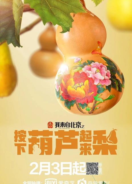 2021国产剧情《我来自北京之按下葫芦起来梨》HD1080P 高清迅雷下载