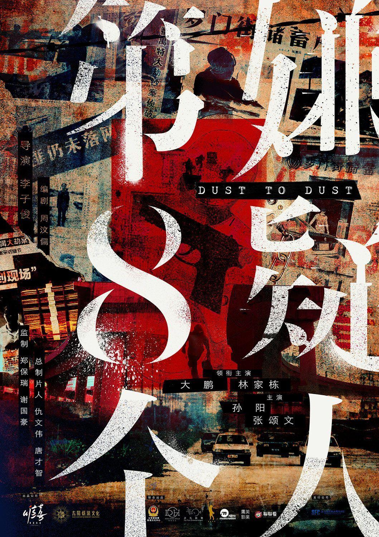 《第八个嫌疑人》预定明年上映,大鹏为演亡命