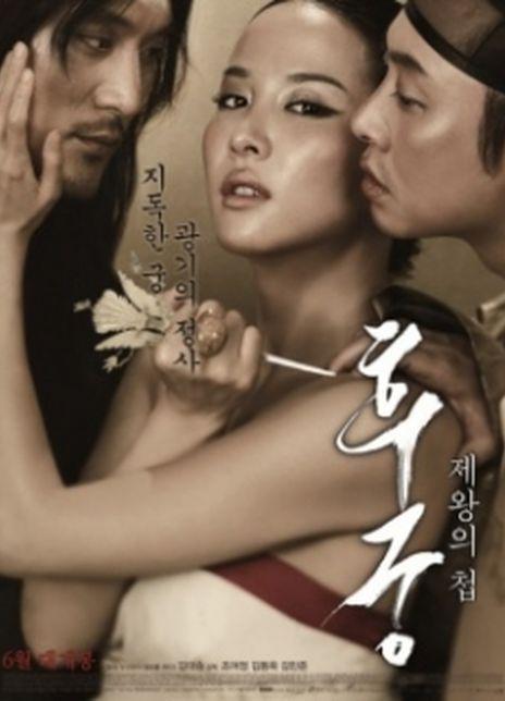 2012韩国爱情《后宫:帝王之妾》HD1080P 高清迅雷下载
