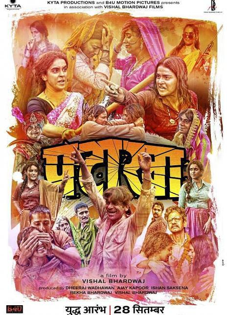 2019 印度《冤家姐妹》本片改編自查蘭·辛格·帕提克的短篇小說多貝寧