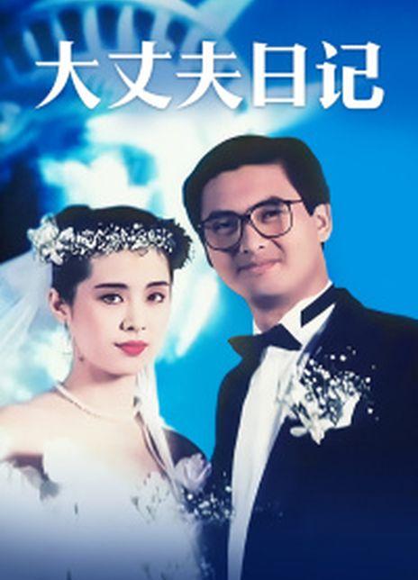 1988周润发喜剧爱情《大丈夫日记》HD1080P.国粤双语.中字
