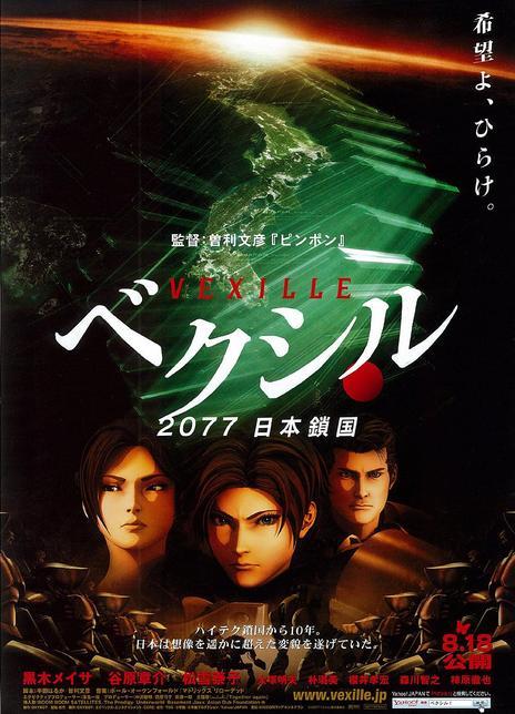 2077日本锁国 2007.HD720P 迅雷下载