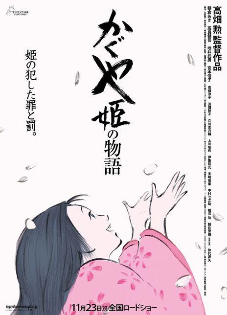 2013日本经典动画片《辉夜姬物语》 HD720P 迅雷下载