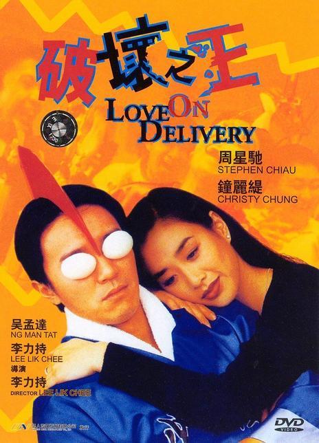 1994周星驰高分喜剧《破坏之王》BD720P.国粤双语.高清中字
