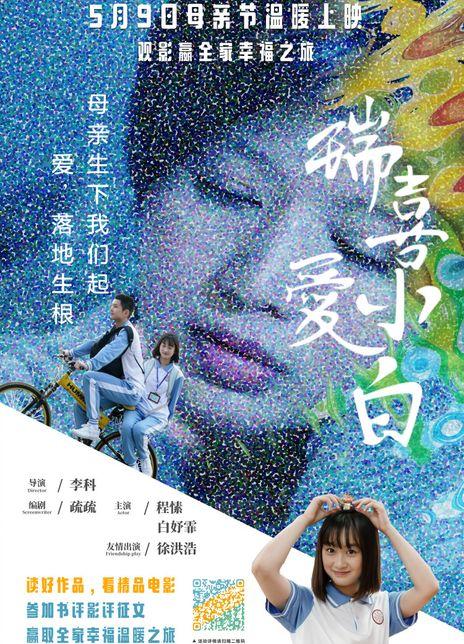 2021国产剧情《瑞喜爱小白》HD4K.国语中字