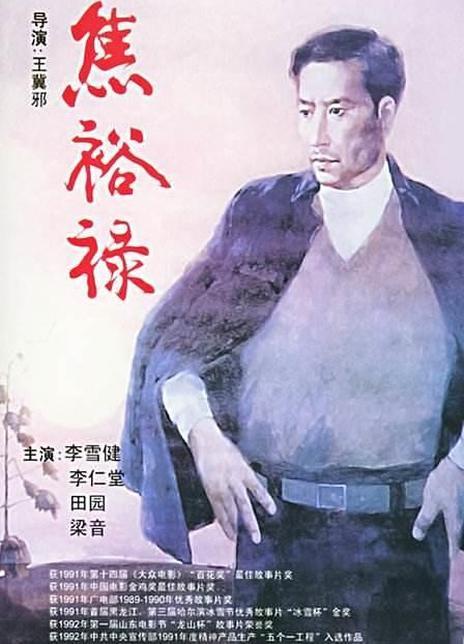 1990李雪健高分剧情《焦裕禄》HD1080P.国语中字