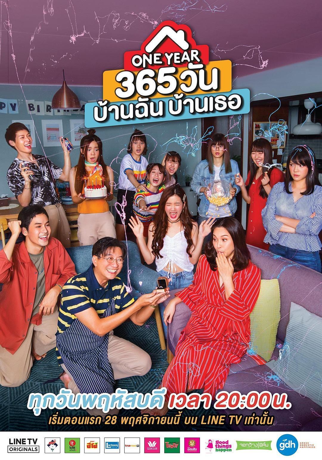 一年365天:我的房子 你的家